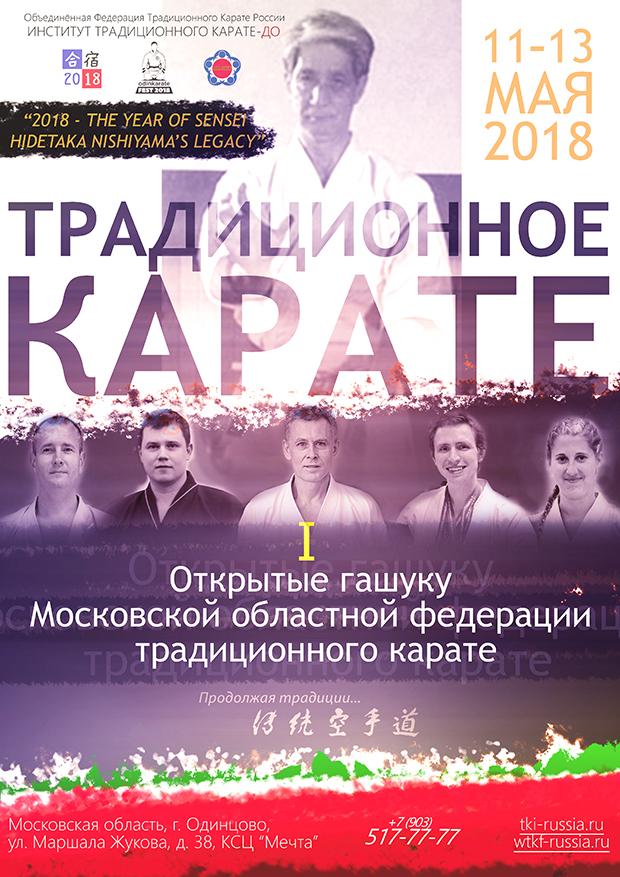 Гашуку 05/2018